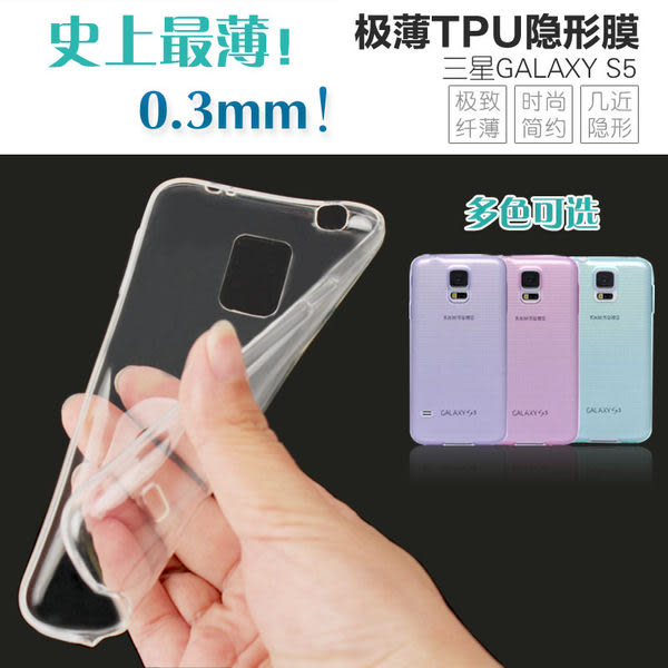 King*Shop~超薄隱形套 三星Galaxy S5/s6 edge透明清水套 S5/s6 edge手機套 S5/s6 edge保護套殼