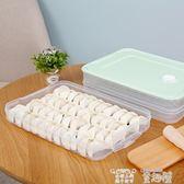 餃子盒 餃子盒凍餃子速凍家用水餃盒冰箱保鮮盒收納盒冷凍餃子托盤餛飩盒21款可選 童趣屋