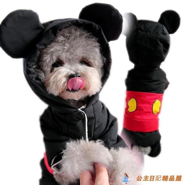 寵物衣米奇老鼠狗狗衣服棉衣小型犬四腳衣貓咪衣【公主日記】
