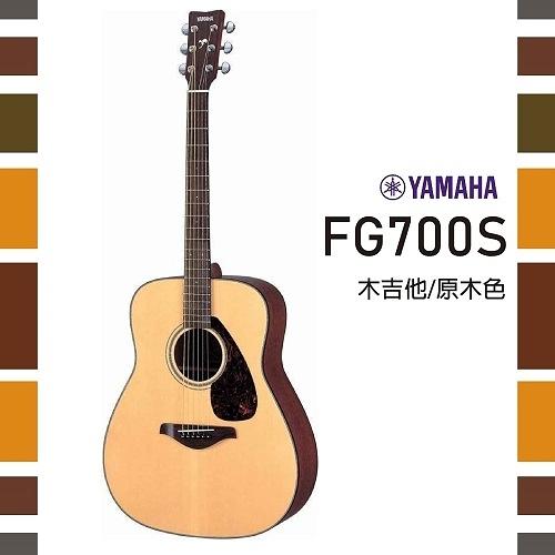 【非凡樂器】YAMAHA FG700S /單板木吉他 / 贈超值配件包 / 公司貨保固
