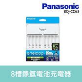 【公司貨】 Panasonic eneloop 鎳氫充電器 8槽 急速充電器 可充3號 4號 BQ-CC63