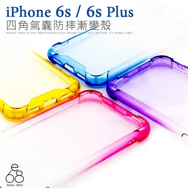 漸變 空壓殼 iPhone 6 / 6s Plus 手機殼 四角強化 防摔 氣囊 漸層 全包保護套 壓克力