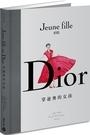 Dior:穿迪奧的女孩【城邦讀書花園】