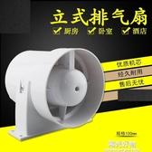排氣扇窗式管道換氣扇廚房4寸牆壁式衛生間排風扇玻璃通風器100 220vNMS陽光好物