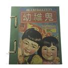 【收藏天地】台灣紀念品*懷舊系列麻繩筆記本-幼稚鬼