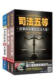 2019年司法特考[五等][錄事]速成套書【依最新法規全新改版】