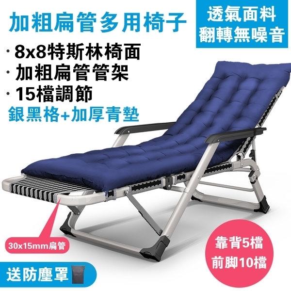 折疊椅 躺椅折疊午休午睡床多功能家用懶人沙灘靠背辦公室便攜靠椅子【快速出貨八折下殺】JY