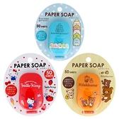 日本 SANTAN 卡通便攜式肥皂紙 50片/盒(3款可選)