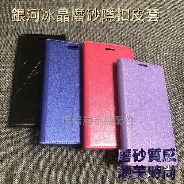 HTC Desire 20+/Desire 21 Pro/Desire 20 Pro《銀河冰晶磨砂隱扣無扣皮套》側掀翻蓋手機套保護殼書本套