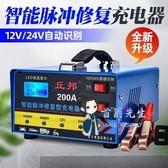 電瓶充電器 汽車電瓶充電器12v24v通用型智慧修復脈沖全自動蓄電池快速充電機【雙十二免運】