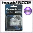 【信源】〞Panasonic國際牌刮鬍刀刀頭(WES9064)適用ES-8093.8092.8856.8855.8154.RT30.RT40