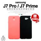 贈貼 Mercury 液態 殼 三星 J7 Pro / J7 Prime 手機殼 矽膠 保護套 防摔 軟殼 手機套