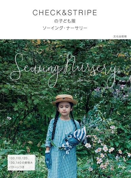CHECK&STRIPE兒童時髦服飾裁縫作品集(日文MOOK)