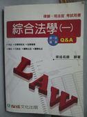【書寶二手書T7/進修考試_XGY】綜合法學(一)第一試模擬Q&A_保成名師