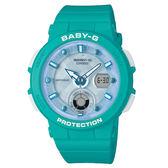 【僾瑪精品】CASIO 卡西歐 BABY-G 海洋狂熱 霓虹照明運動表-藍綠/BGA-250-2A