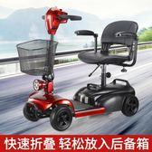 電動四輪車 四輪電動車老人代步車折疊助力電動車  莎瓦迪卡