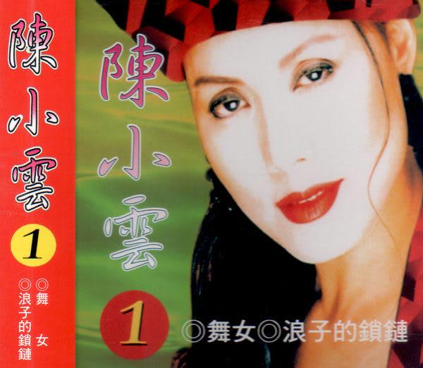 陳小雲 1 CD  (音樂影片購)