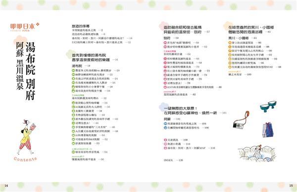 (二手書)湯布院.別府.阿蘇.黑川溫泉:叩叩日 本系列5