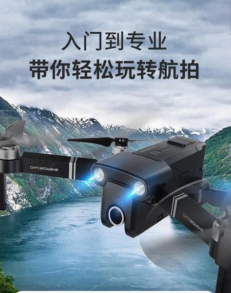 無人機 無人機4K高清防抖雲臺專業GPS航拍大型2000米飛行器無刷折疊四軸 【美好時光】