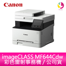 分期0利率 Canon 佳能 imageCLASS MF644Cdw 彩色 雷射 多功能 傳真 複合機 事務機 公司貨
