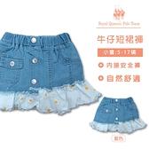 牛仔短裙 內接安全褲 牛仔短裙褲 [6069] RQ POLO 小童 5-17碼 春夏 童裝 現貨