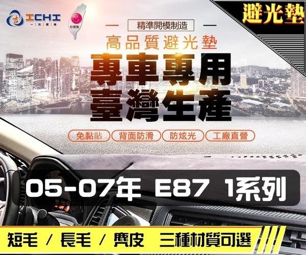【短毛】05-07年 E87 1系列 雙門 避光墊 / 台灣製、工廠直營 / e87避光墊 e87 避光墊 e87 短毛 儀表墊