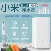【coni shop】小米淨水器廚上式(增強版) 現貨 當天出貨 免運 反滲透RO技術 飲水機 淨水機 濾水器