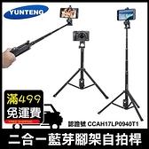 雲騰 台灣公司貨 VCT-1688 藍芽自拍桿 自拍神器 手持 自拍棒 兩用 鋁合金材質 手機 相機 攝影機