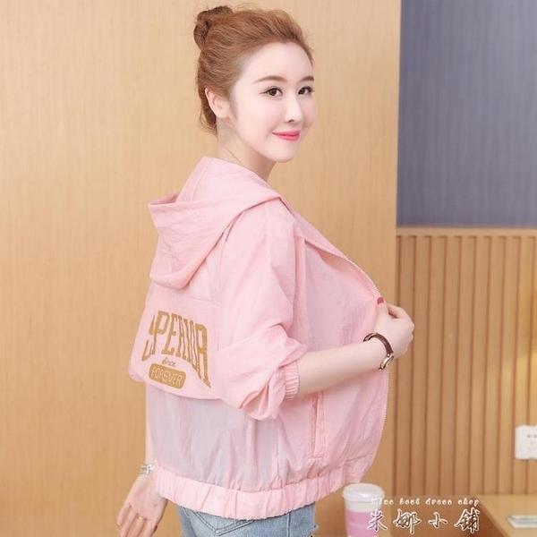 防曬衫女士2021年新款韓版夏季時尚百搭洋氣放嗮衣服超輕薄短外套 米娜小鋪