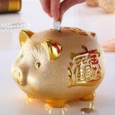 存錢筒 金豬存錢罐陶瓷兒童成人小豬可愛豬豬硬幣儲錢罐儲蓄罐大號超大 免運直出
