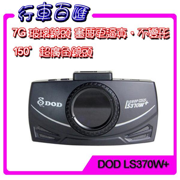 【送16G】 DOD LS370W+ FULL HD行車記錄器 LS470W + GARMIN MIO 588 688 538