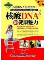 二手書博民逛書店 《核酸DNA的健康魅力》 R2Y ISBN:9576643546│松永政司、宇住晃治