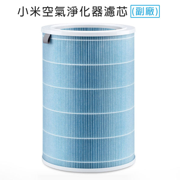 小米空氣淨化器濾芯/濾網-副廠 小米空氣淨化器 2/2S/Pro通用