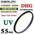 MARUMI SUPER DHG PROTECTOR 防潑水 防油墨 保護鏡 55MM