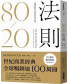 (二手書)80/20法則︰商場獲利與生活如意的成功法則(20週年擴充新版)
