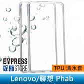 【妃航】Lenovo/聯想 Phab 磨砂/超薄 防刮/耐摔 多色/繽紛 平板 TPU 清水套/軟套/保護套
