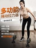 彈力繩 拉力神器彈力繩瑜伽開肩美背拉伸帶男女士減肥瘦肚子健身器材家用 風馳