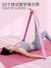 拉力器 瑜伽彈力帶女練肩膀開背拉伸帶肩頸訓練帶拉力帶數字伸展帶拉筋繩 風尚