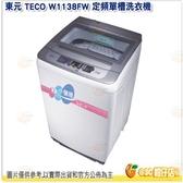 東元 TECO W1138FW 定頻單槽洗衣機 11KG 全自動 小家庭 洗衣機