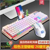 鍵盤滑鼠套裝真機械手感耳機吃雞兩件套游戲台式電腦有線鍵鼠電競明日恢復原價