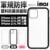 imos 軍規防摔 雙料防震 四角防摔 保護殼 手機殼 防摔殼 iPhone 13 Pro Max Mini
