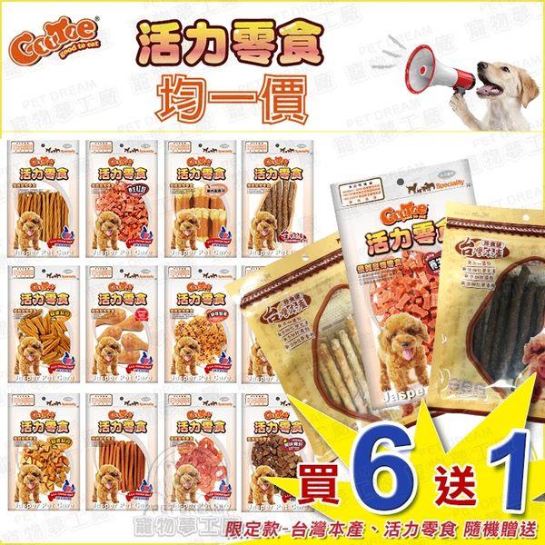 【買六送一】寵物零食 狗零食 活力零食 毛孩零食 雞肉 玄米棒 潔牙骨 牛肉 雞腿肉片 潔牙骨