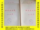 二手書博民逛書店宋遼金罕見史(1985:3、4、5、6)Y214425