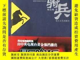 二手書博民逛書店罕見最後的騎兵105989 師永剛著 長江文藝出版社 ISBN: