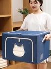 裝衣服收納箱布藝袋折疊儲物箱宿舍衣柜學生家用牛津布整理盒子筐
