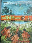 【書寶二手書T1/兒童文學_IMG】追蹤哥倫布的腳印_梁曼嫻, 讓-保羅.