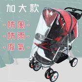 推車防風雨罩 透氣嬰兒推車防塵罩  JB00514 好娃娃