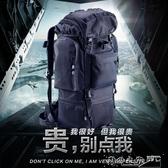 軍用背包旅行超大容量旅游戰術特種兵07背囊迷彩登山包後背男女DF 全館免運