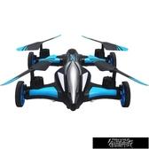 陸空兩用飛機航拍無人機兩棲飛行車耐摔充電能飛能跑男孩玩具禮物   【快速出貨】