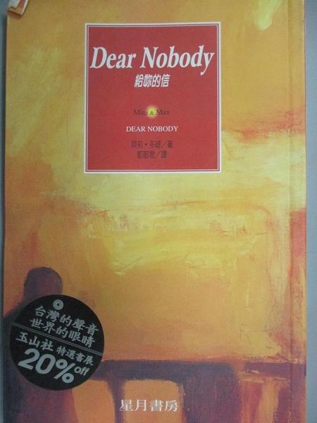 【書寶二手書T9/翻譯小說_BNL】Dear Nobody給你的信_貝莉.多